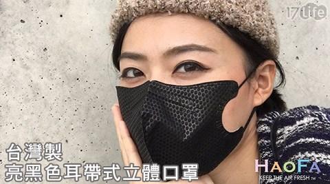 平均每片最低只要5元起(含運)即可購得【HAOFA】台灣製-平價N95 3D亮黑色耳帶式立體口罩50片/150片/300片/600片(50片/盒)。