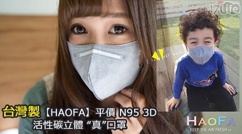 台灣製/HAOFA/平價/N95/3D/活性碳/立體口罩/口罩/拋棄式