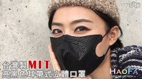 台灣製/HAOFA/平價/N95/3D/亮黑色/耳帶式/立體口罩/口罩/拋棄式