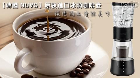 平均每入最低只要1,495元起(含運)即可享有【韓國 NUVO】原裝進口冰滴咖啡壺(450ml)1入/2入,顏色:白色/黑色。