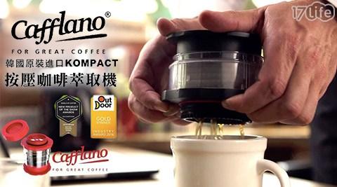平均每入最低只要1,780元起(含運)即可享有【韓國Cafflano】Kompact隨身按壓咖啡萃取機(附攜帶盒)1入/2入,顏色:紅色/黑色。