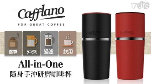 韓國/Cafflano/隨身/All-in-One/時尚/手沖/研磨/咖啡杯