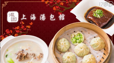 滬園上海湯包館/《台中向上店》/湯包/港點