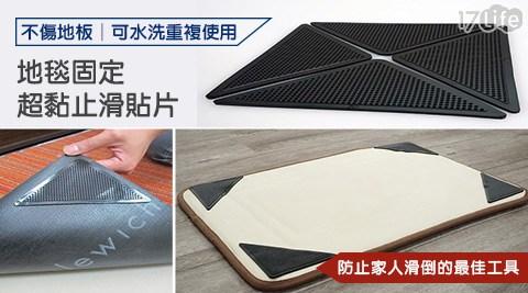 地毯/固定超黏止滑貼片/止滑貼片/止滑/貼片/防滑