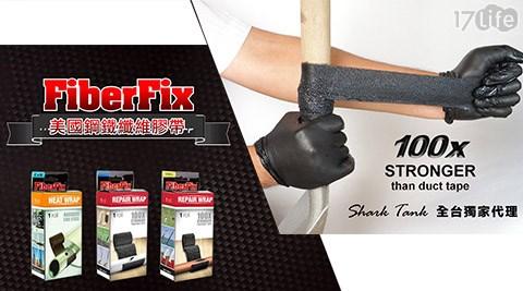 只要330元起(含運)即可享有【Fiber Fix】原價最高1,598元美國鋼鐵纖維膠帶:(A)2.5cm 1入/2入/(B)5cm 1入/2入/(C)耐熱型5cm 1入/2入。