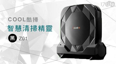 iGloba/COOL/酷掃/智慧型/掃地機/ Z01