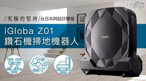 【iGloba】iGloba Z01 鑽石機掃地機器人 (加贈側刷乙支)