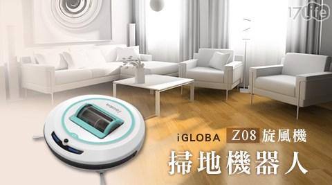 平均每台最低只要6,880元起(含運)即可享有iGLOBA Z08旋風機掃地機器人1台/2台,享機身保固一年+電池保固六個月,加贈濾網。