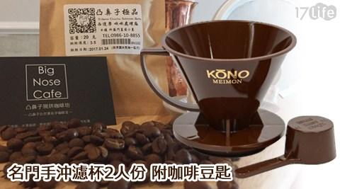 平均每組最低只要475元起即可享有【KONO】名門手沖濾杯2人份附咖啡豆匙1組/2組,顏色:咖啡色/黑色,購買再贈凸鼻子咖啡豆(20g)1組/2組。