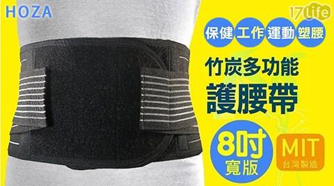 平均最低只要660元起(含運)即可享有台灣製HOZA多用途竹炭護腰帶(8吋寬版)1條/2條/3條,多尺寸任選。