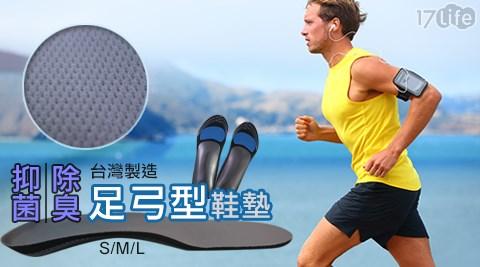 平均每雙最低只要298元起(含運)即可購得頂級MIT台灣製造抑菌/除臭足弓型鞋墊(扁平足/高弓足福音)1雙/2雙/3雙/5雙,尺寸:S(22~25cm)/M(25~28cm)/L(28~30cm)。