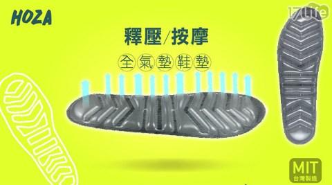 平均每雙最低只要460元起(含運)即可購得頂級MIT台灣製造HOZA釋壓按摩氣墊鞋墊1雙/2雙/3雙/5雙,尺寸:S(20~23cm)/M(23~25cm)/L(25~27cm)/XL(27~29cm)。