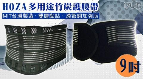平均最低只要799元起(含運)即可享有台灣製-HOZA多用途竹炭護腰帶(9吋透氣網加強/雙層黏扣版)1條/2條/3條,多尺寸任選。