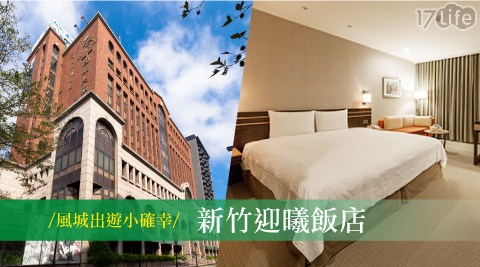 新竹迎曦飯店/新竹/迎曦/飯店