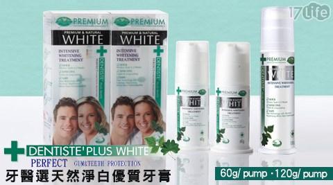 只要980元起(含運)即可享有【DENTISTE'】原價最高2,975元牙醫選天然淨白優質牙膏60g/120g:3入/5入。
