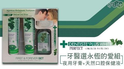 平均每組最低只要500元起(含運)即可購得【DENTISTE'】牙醫選永恆的愛組1組/3組,每組內含:夜用牙膏2入+天然口腔保健液1入。