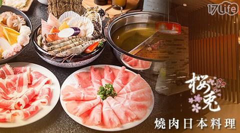 只要1,099元起即可享有【櫻兔-桜兎燒肉日本料理】原價最高1,430元雙人鍋物/單人吃到飽:(A)雙人頂級海陸鍋/(B)單人帝王蟹套餐吃到飽。