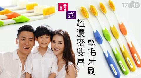 韓式/超濃密/雙層/軟毛牙刷/牙刷/口腔/清潔/盥洗用具