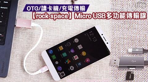 平均每條最低只要390元起(含運)即可購得【rock space】Micro USB多功能傳輸線(OTG/讀卡機/充電傳輸)1條/2條/4條,多色任選。