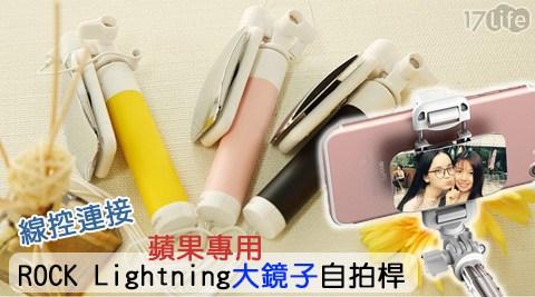ROCK /Lightning/大鏡子自拍桿/ 蘋果專用