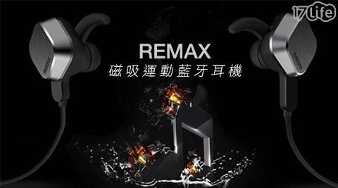 平均每入最低只要950元起(含運)即可享有【REMAX】磁吸運動藍牙耳機(RM-S2)1入/2入/4入,顏色:錆色/銀色,購買日起享保固三個月。