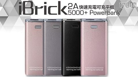 平均每入最低只要390元起(含運)即可享有doocoo iBrick 2A 5000+智能快速充電行動電源1入/2入/4入,多色任選。