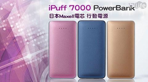平均每台最低只要499元起(含運)即可購得【doocoo】iPuff 7000智能行動電源1台/2台/4台,顏色:深藍/金/粉紅。
