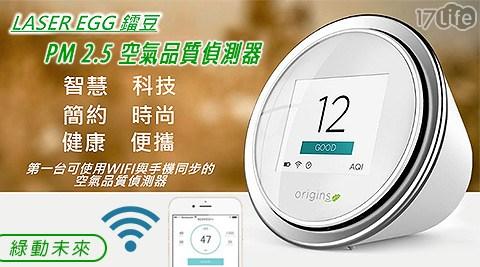 綠動未來-鐳豆 LaserEgg PM 2.5 空氣品質偵測器