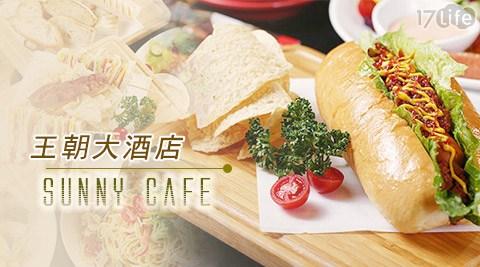 王朝大酒店-Sunny Cafe/王朝/大酒店/sunny/cafe/sunny cafe/義大利麵/下午茶/鬆餅/早午餐/咖啡/手工/餅乾/小巨蛋/咖啡廳