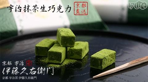 平均每盒最低只要350元起(含運)即可享有【伊藤久右衛門】宇治抹茶生巧克力2盒/4盒(16片/盒)。