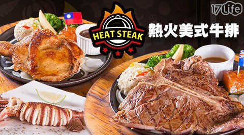 熱火美式牛排.Heat Steak/牛排