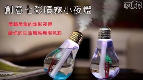 平均每組最低只要399元起(含運)即可購得USB創意七彩噴霧小夜燈/加濕器/水氧機1組/2組/4組/8組,款式:溫馨舒適霧面款/景觀花瓶透明款。