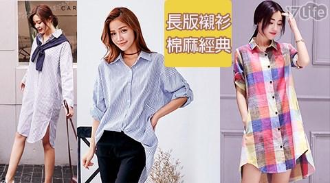 平均每入最低只要360元起(含運)即可享有大尺碼-棉麻格條紋長版襯衫連衣裙外套1入/2入/4入/6入,多款多色任選。
