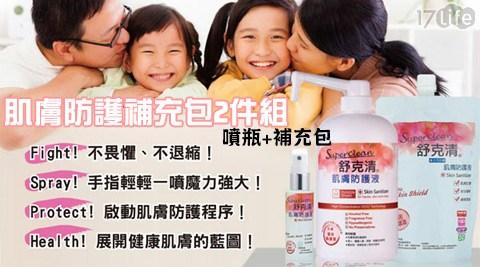 舒克清/30秒/防護/肌膚/補充包/嬰幼兒/孕婦