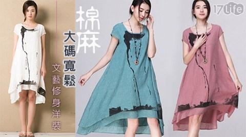 棉麻/大碼/寬鬆/文藝/修身/洋裝/連衣裙