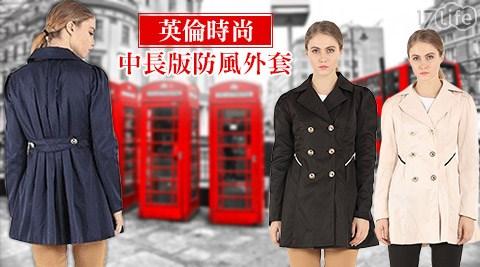 平均每件最低只要336元起(含運)即可享有熱銷千件!英倫時尚中長版防風外套1件/2件/4件/6件,顏色:杏色/藏青色/黑色,尺寸:M/L。