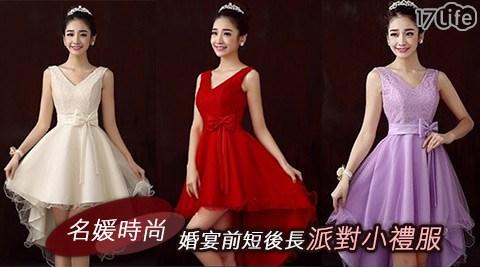 名媛/時尚/婚宴/前短後長/派對/小禮服/禮服/洋裝