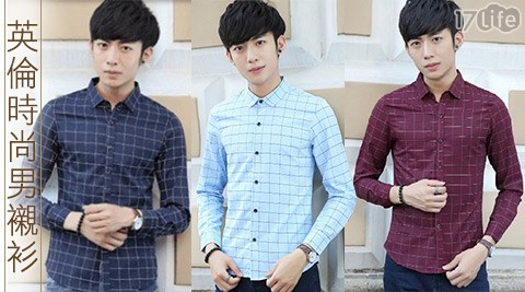 平均最低只要473元起(含運)即可享有英倫時尚商務棉質男襯衫:1入/2入/4入,多色多尺寸!