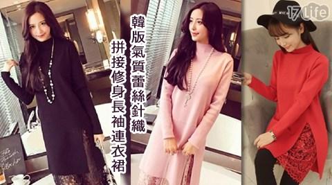 平均每入最低只要275元起(含運)即可享有韓版氣質蕾絲針織拼接修身長袖連衣裙1入/2入/4入,多色任選。