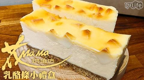 花mama/門市限定/乳酪條/原味/二次方/蘭姆/芝麻/黑糖