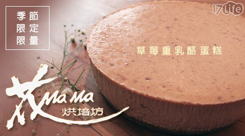 平均每入最低只要419元起(含運)即可享有【花mama】季節限定限量-草莓重乳酪蛋糕1入/2入/4入。
