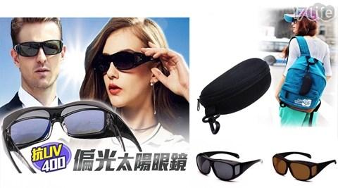 平均每入最低只要245元起(含運)即可享有套鏡式抗UV太陽眼鏡1入/2入/4入/8入,顏色:黑色/茶色。