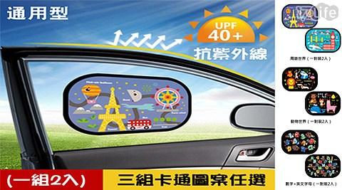 卡通車用防曬靜電遮陽板2入組