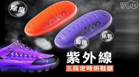 平均每組最低只要238元起(含運)即可購得紫外線除菌定時烘鞋器1組/2組/4組/8組/16組(2入/組),顏色:紫色/橘色,保固30天。