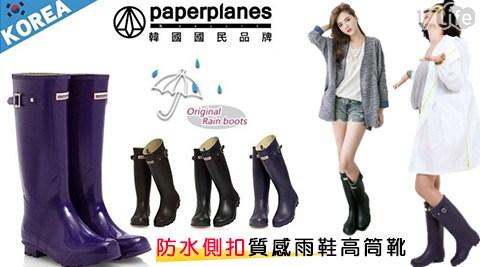 只要1399元(含運)即可購得【韓國空運PAPERPLANES】原價2980元防水側扣質感雨鞋高筒靴1雙,多色多尺寸任選。