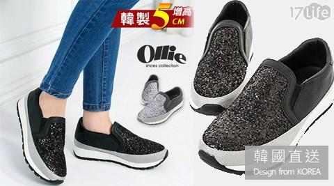 只要1,299元(含運)即可享有【Ollie】原價1,980元韓國空運閃耀星空亮片健走鞋1雙,顏色:灰/黑,多尺寸任選。