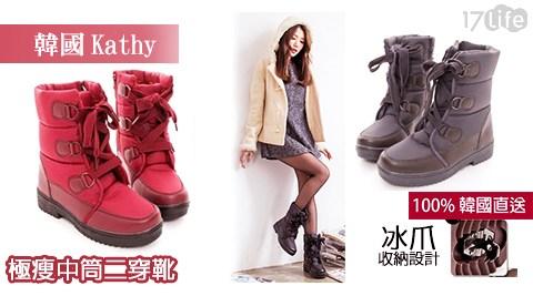 只要999元(含運)即可享有原價1,680元韓國Kathy進化版極瘦中筒二穿靴1雙,多色多尺寸任選。