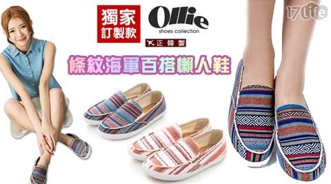 只要599元(含運)即可享有【Ollie】原價1,080元正韓空運!條紋海軍百搭懶人鞋1入,多色多尺寸!