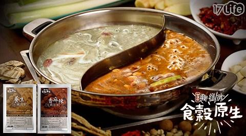御復珍/原生/養生/香麻/辣火鍋