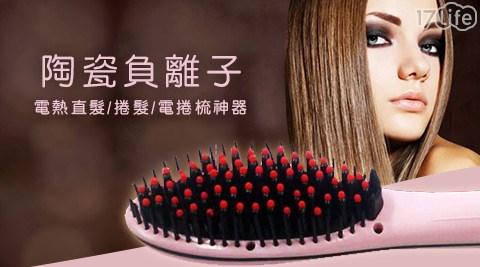 陶瓷/負離子/電熱直髮/捲髮/電捲梳神器 (星悅)